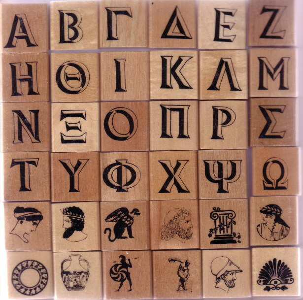 Greek alphabet rubber stamps