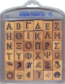 Greek Rubber Stamp Alphabet Set