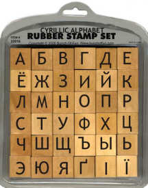 Cyrillic rubber stamp alphabet
