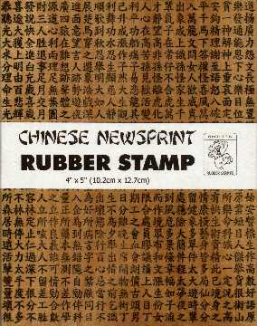 Chinese characters rubber stamp background